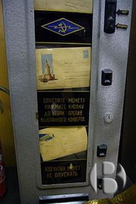 автомат по продаже газет автомат по продаже открыток 03e6057b1f6