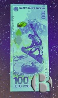новые 100 рублей