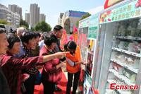 автомат по продаже овощей