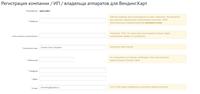 Как зарегистрировать компанию в каталоге