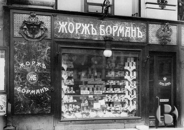 Магазин Жорж Борман
