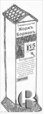 торговый автомат Жорж Борман