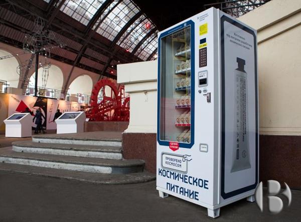 Торговый автомат по продаже космической еды