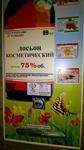 Торговый автомат «Боярышниковый цвет»