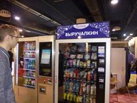 VendExpo Россия 2016. Выручалкин от Росавтоматторг