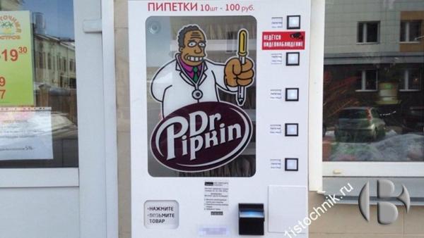 Автомат по продаже пипеток