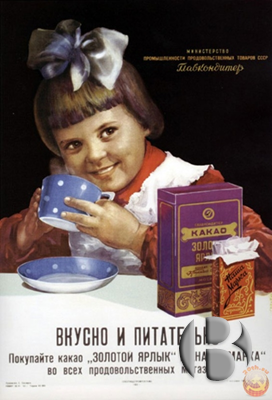 Какао пища богов