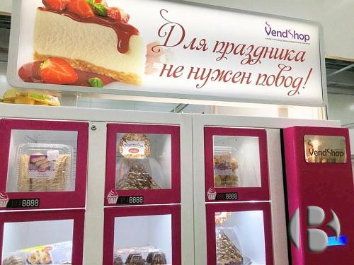 вендинговые автоматы на ПИР 2016