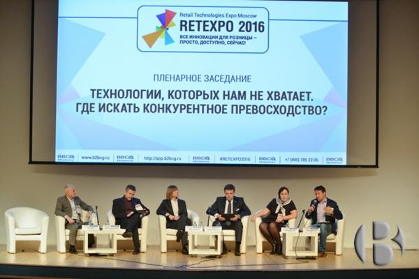 конгресс RETEXPO 2016