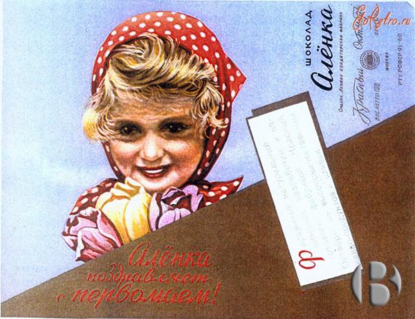 старая шоколадка Аленка