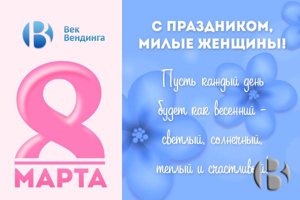С праздником 8 марта милые женщины!