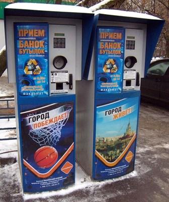 Фандоматы (аппараты по сбору отходов) на улицах Москвы