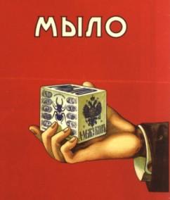 Реклама мыла в Российской Империи