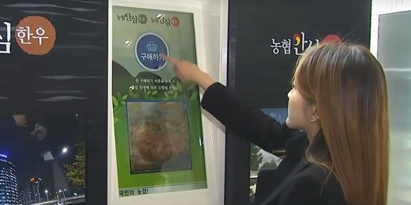 Южнокорейские мясоматы
