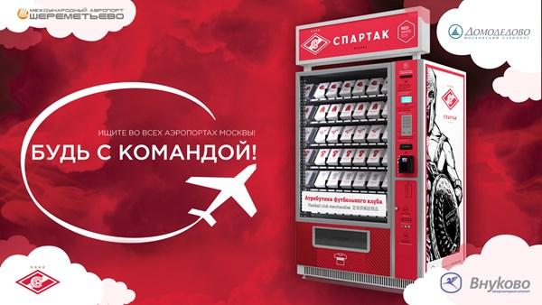 Торговые автоматы с фирменной символикой ФК «Спартак-Москва»