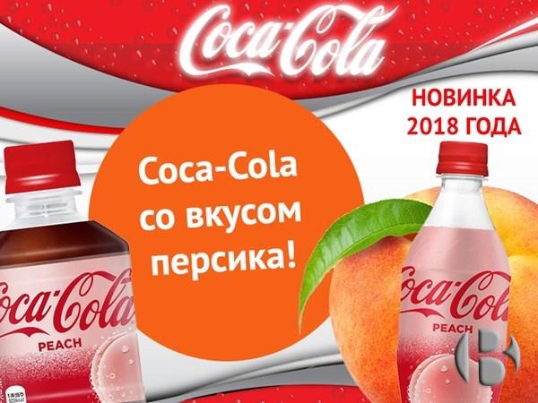 Старт продаж Кока-Кола в Японии намечен на 22 января 2018 года!