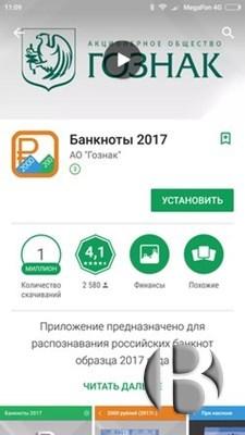Скриншот мобильного приложения «Банкноты 2017»