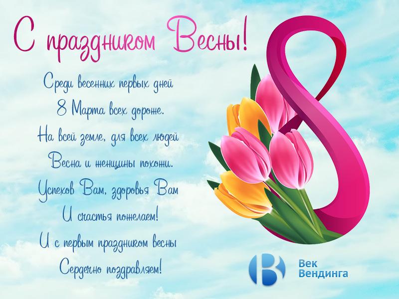 Поздравляем с 8 марта - Женским Днем 2018!