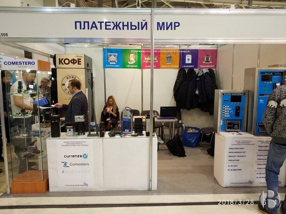 Стенд ПЛАТЕЖНЫЙ МИР на VendExpo 2018 с разменными автоматами