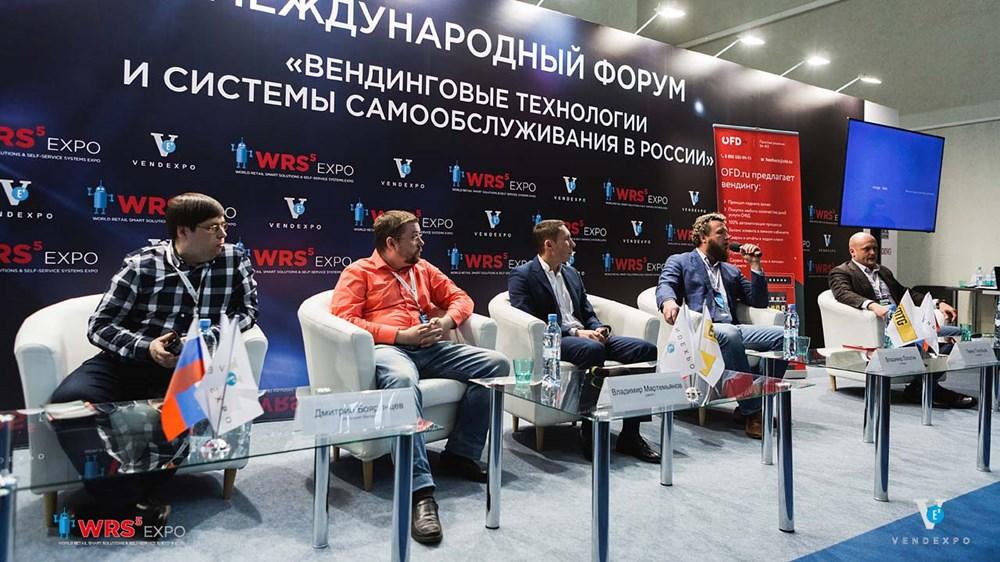 Спикеры докладов на VendExpo 2018. Фото EMTG.