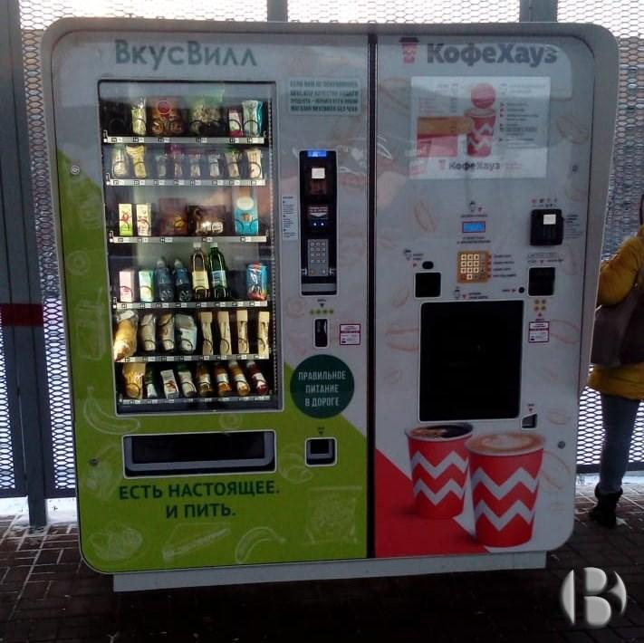 Снековые вендинговые аппараты «Вкусвилл» и «Кофе хауз» на станциях МЦК