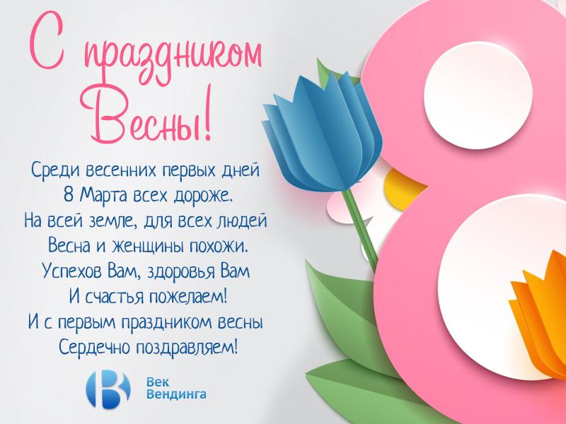 Поздравляем с 8 марта - Женским Днем 2019!