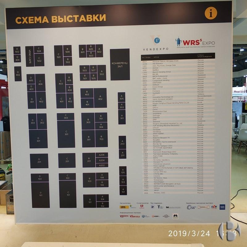 Схема экспонентов VendExpo 2019