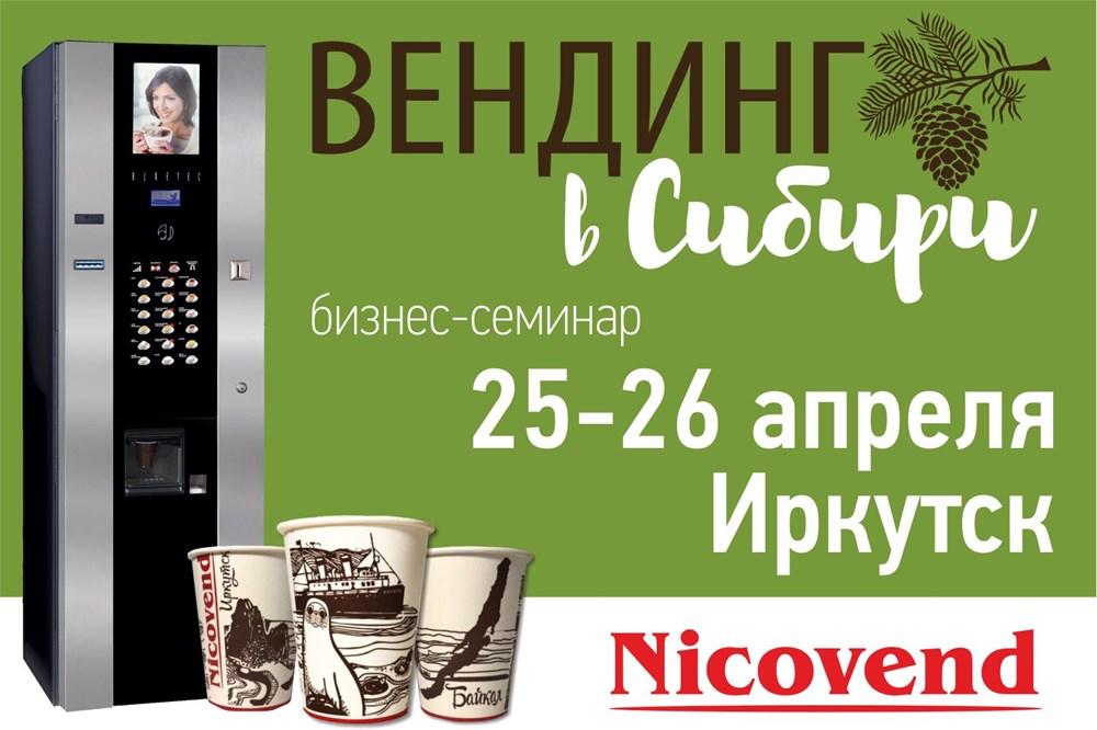 6-ой семинар «Вендинг в Сибири» 25 и 26 апреля в Иркутске