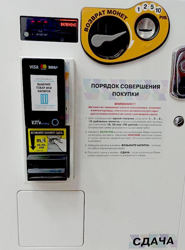 Терминалы безналичной оплаты от проекта Kit Vending на вендинговых автоматах марки Fuji