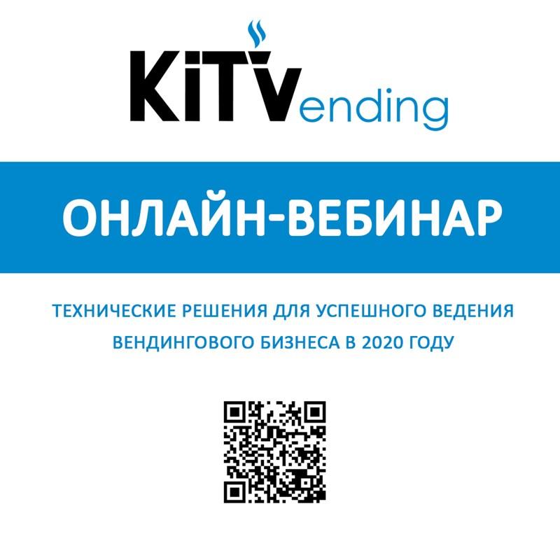 Онлайн-вебинар Kit Expo  31 марта в 11:00 (МСК) руководитель проекта Kit Vending Михаил Андреев на канале в Youtube
