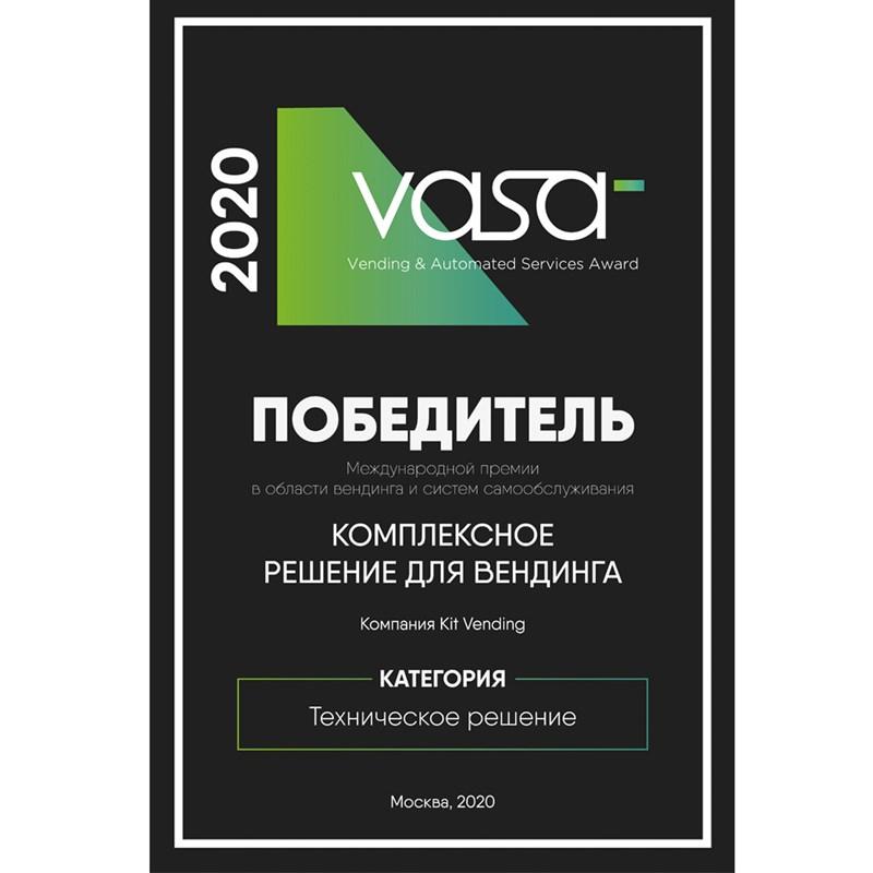 Сертификат победителя - Kit Vending в конкурсе инноваций VASA в категории «Технические решения»