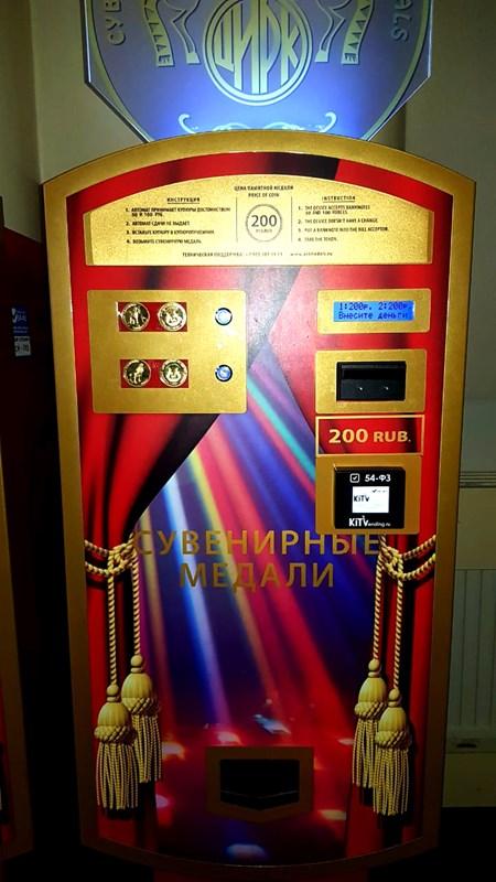 Автомат по продаже сувенирных медалей и карточек Ри-арт с Kit Box Master