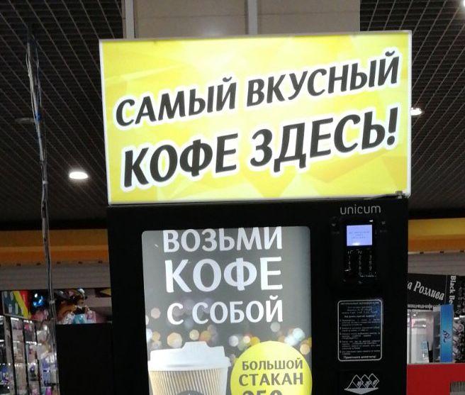 Самый лучший кофе в Челябинске! УФАС не дремлет!