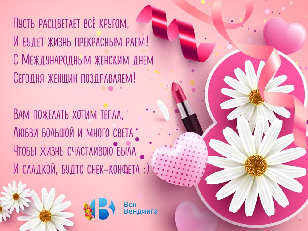 Поздравляем с 8 марта! Будьте здоровы, любимы и счастливы!