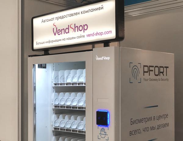 VendShop с PFORT продемонстрировала биометрические технологии идентификации личности на выставке ВендЭкспо 2021