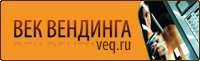 Век Вендинга | Новости, аналитика, каталог ингредиентов и наполнителей для вендинг-оборудования