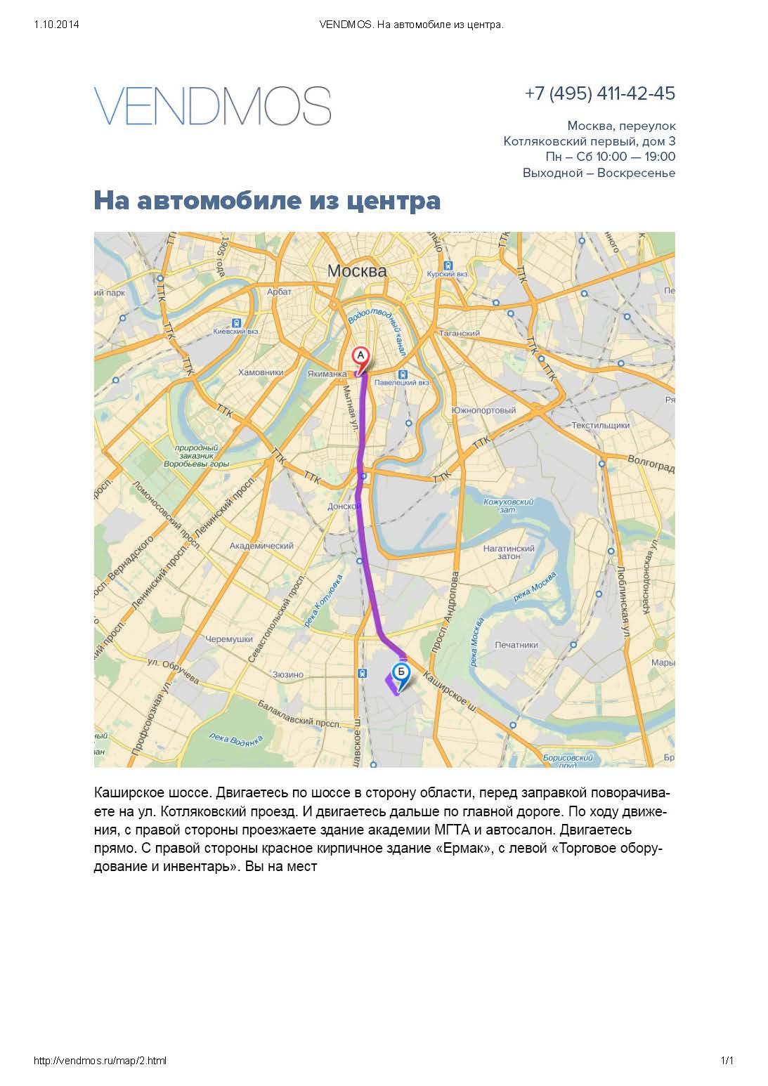 Схема проезда   Вендмос   Россия, Москва, 1-й Котляковский переулок, 3