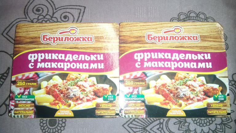 Фрикадельки с макаронами Бериложка