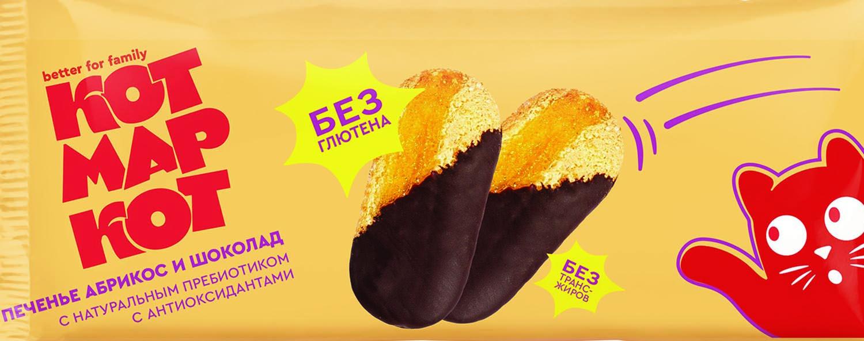 Печенье Абрикос и шоколад КотмаркотЕда  здоровая пища