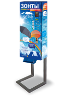 Автомат по продаже зонтов