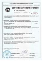 сертификат на торговый автомат Мангустин
