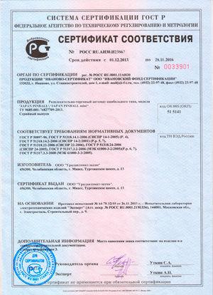 Игровые автоматы сертификация игровые автоматы аренда