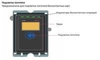 Ingenico UC180. Подсветка экрана