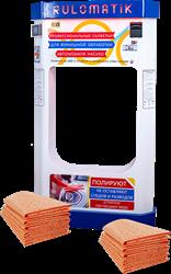 Вендинговые автоматы Rulomatik для продажи полотенец для сушки автомобиля