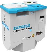 копировальный автомат, копиркин, автомат ксерокопий, вендинговый копировальный автомат, копировальный автомат самообслуживания,