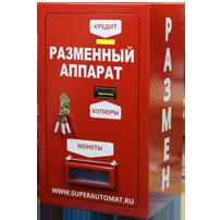 разменный автомат,жетонный автомат,разменный аппарат,жетонный аппарат,автомат по размену денег,автомат по продаже жетонов,аппарат по размену денег,аппарат по продаже жетонов
