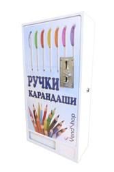 Торговый автомат по продаже ручек и карандашей