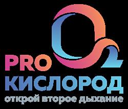 PRO Кислород