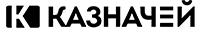 Логотип КАЗНАЧЕЙ