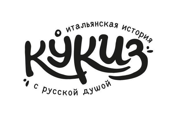 КУКИЗ